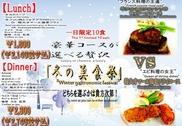 豪華コースが選べる贅沢 『冬の美食祭』