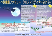 〜旅籠屋ファミリー クリスマスディナー2017〜