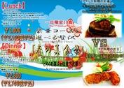 豪華コースが選べる贅沢 『春の美食祭』