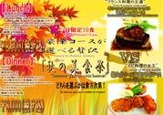 豪華コースが選べる贅沢 『秋の美食祭』