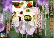 『旅籠屋 初夏の宴』特別会席