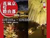 京都嵐山花灯路