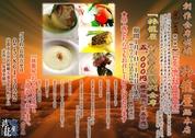 『旅籠屋 新春の寿』特別会席