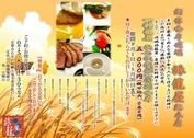 『旅籠屋 秋の収穫祭』特別会席