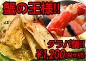 """嵯峨旅籠屋総本店からの """" 心意気 """" 第二弾 蟹の王様!! タラバ蟹!!"""