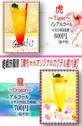 """大好評!嵯峨旅籠屋【健ちゃんプロデュース】オリジナルカクテル""""第六弾""""販売!"""