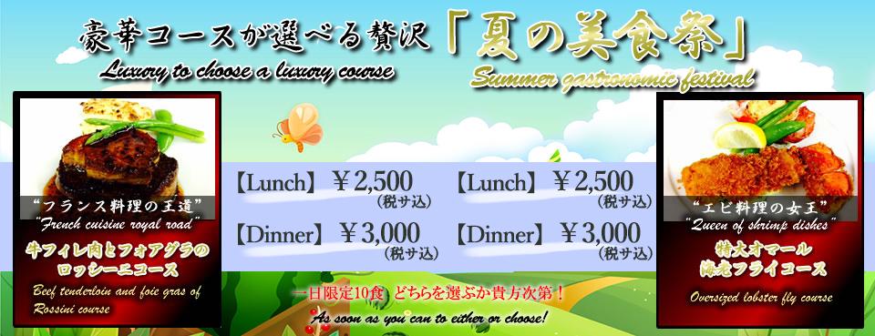 春の美食祭