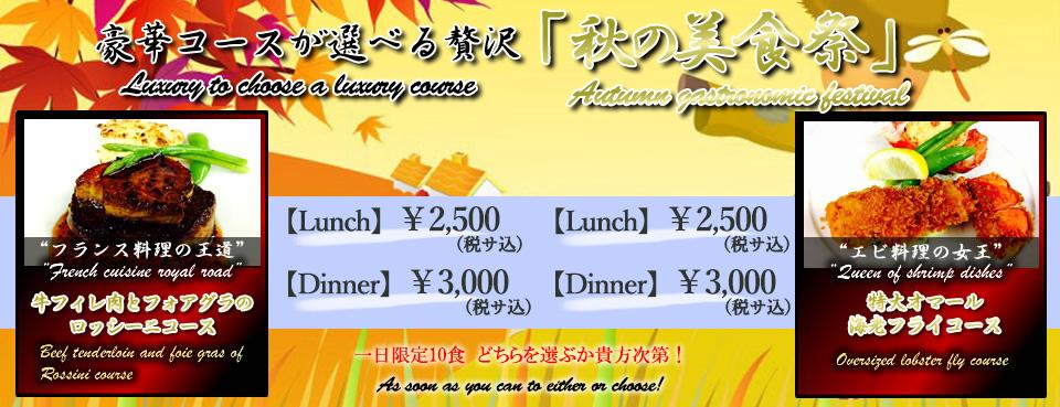 秋の美食祭