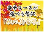 夏の美食祭