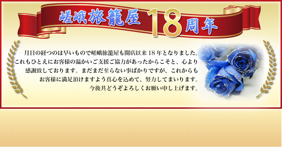 嵯峨旅籠屋18周年
