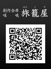 旅籠屋QRコード