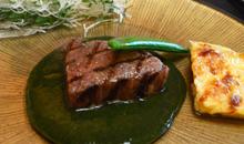 鳥取県産黒毛和牛のステーキ 青紫蘇ソース