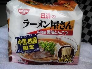 鳥取のスーパーで