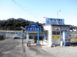 先週の松江東 矢田の渡し