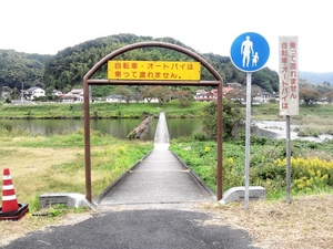 木次町 潜水橋2