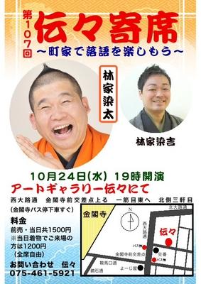 2018/2/20(火) 第99回 伝々寄席