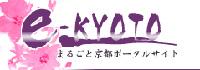まるごと京都観光E-kyoto