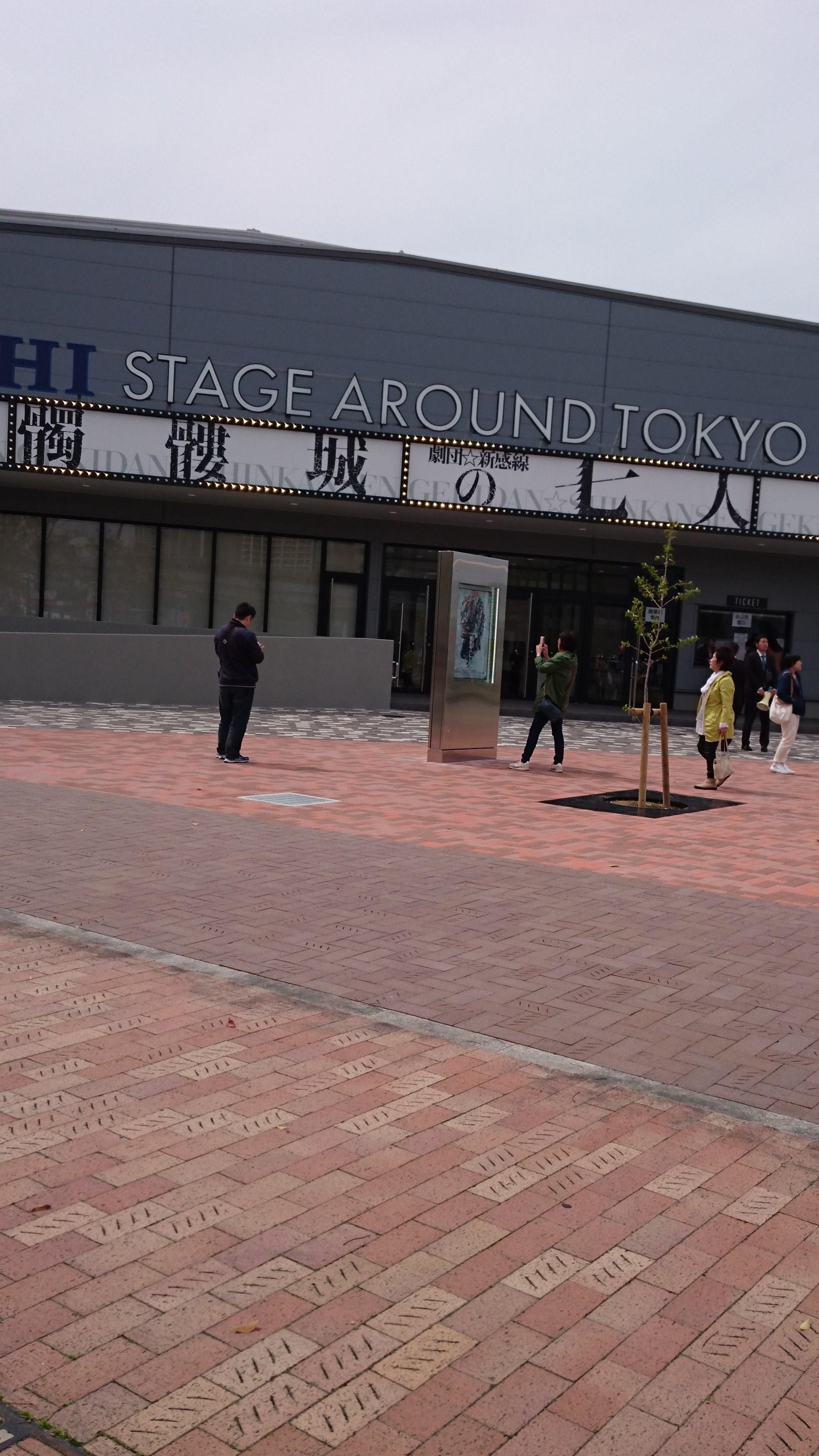 劇団☆新感線の巻