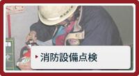 消防設備点検