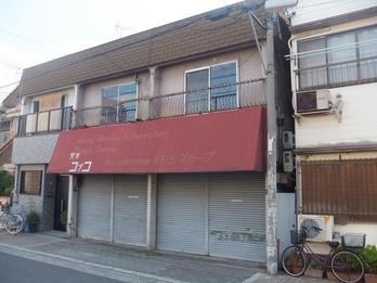 中沢住居付貸店舗