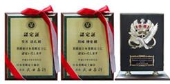 当社受賞および認証実績