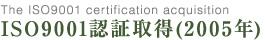 ISO9001認証取得(2005年)