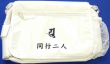 山谷袋(さんやふくろ)