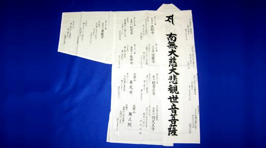 朱印用白衣 墨背文字 御詠歌入り<br>11-201 写真1