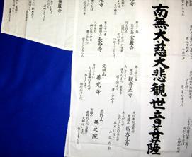 朱印用白衣 墨背文字 御詠歌入り<br>11-201 写真2