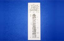 納札 白(200枚)<br>21-401