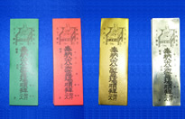 納札(100枚)<br>21-402〜405