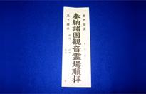 納札 観音霊場用 白(50枚)<br>31-401