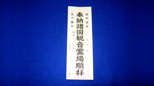 納札 観音霊場用 白(50枚)<br>31-401 写真1
