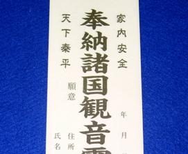 納札 観音霊場用 白(50枚)<br>31-401 写真2