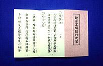 観音経本<br>31-501