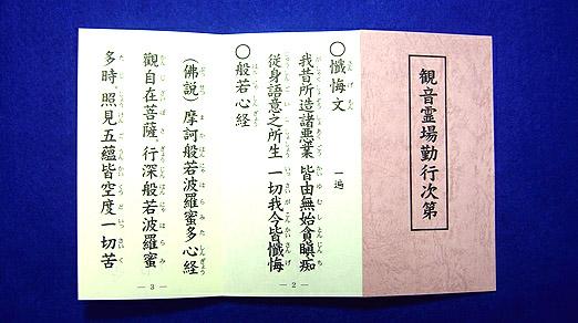 観音経本<br>31-501 写真1