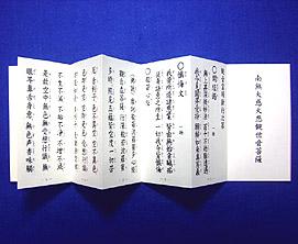 観音経本<br>31-501 写真2