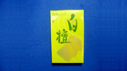 お参り線香 白檀<br>51-602 写真1