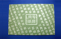 写経用紙<br>51-605