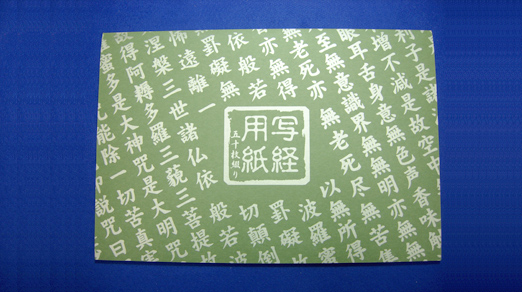 写経用紙<br>51-605 写真1