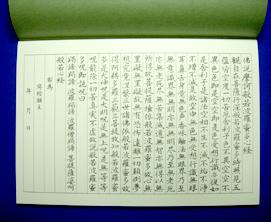 写経用紙<br>51-605 写真2