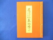 四国別格20霊場 納経帳 朱色<br>71-101