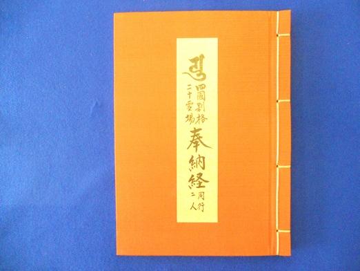 四国別格20霊場 納経帳 朱色<br>71-101 写真1
