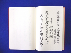 四国別格20霊場 納経帳 朱色<br>71-101 写真2
