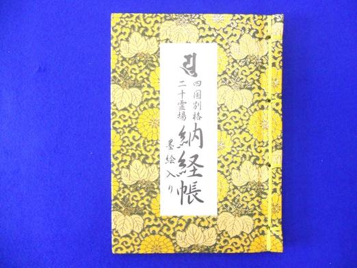 四国別格20霊場 納経帳 菊柄<br>71-102 写真1