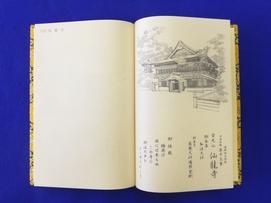 四国別格20霊場 納経帳 菊柄<br>71-102 写真2