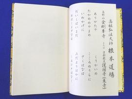 四国別格20霊場 納経帳 菊柄<br>71-102 写真3