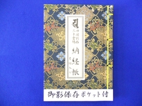 四国別格20霊場 納経帳 花柄<br>71-103