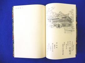 四国別格20霊場 納経帳 花柄<br>71-103 写真2