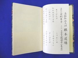 四国別格20霊場 納経帳 花柄<br>71-103 写真3